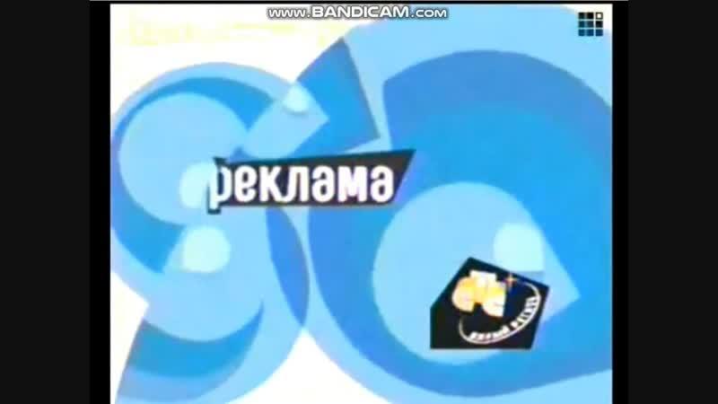 Все заставки СТС (1996-2019), часть 5 - сезон (2002-2003)