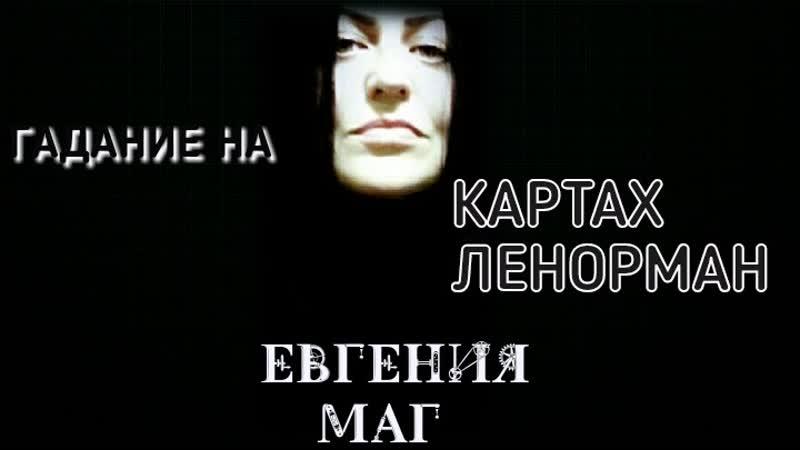 Евгения Протопопова Тимофеева КАРТЫ ЛЕНОРМАН ГАДАНИЕ