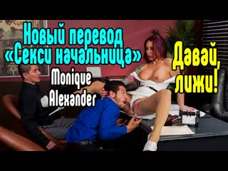 Monique Alexander порно анал минет большие сиськи   Трах, all sex, porn, big tits , Milf, инцест, порно blowjob brazzers секс