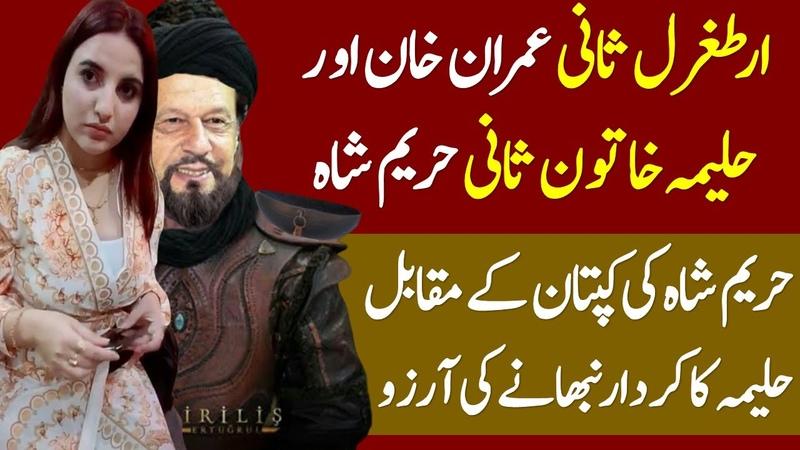 Hareem Shah Ready To Play Role Of Halime Hatun With PM Imran Khan in Drama Ertuğrul Ghazi Remake