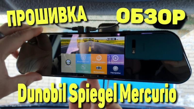 Видеорегистратор Dunobil Spiegel Mercurio Циклическая запись не работает что делать Прошивка ПО