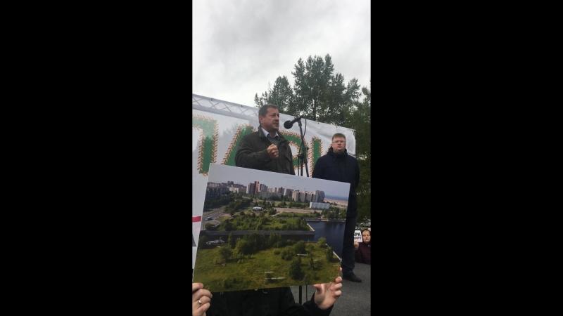 Митинг в защиту Парка на Смоленке. 30.09.2018