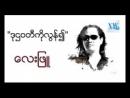 Lay Phyu new song 2018 'ဒုဌဝတီကိုလြန္၍' (The Mystery of Burma - Beyond the Dotehtawady).3gp