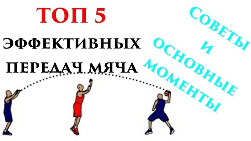 ТОП 5 эффективных передач Советы и основные моменты