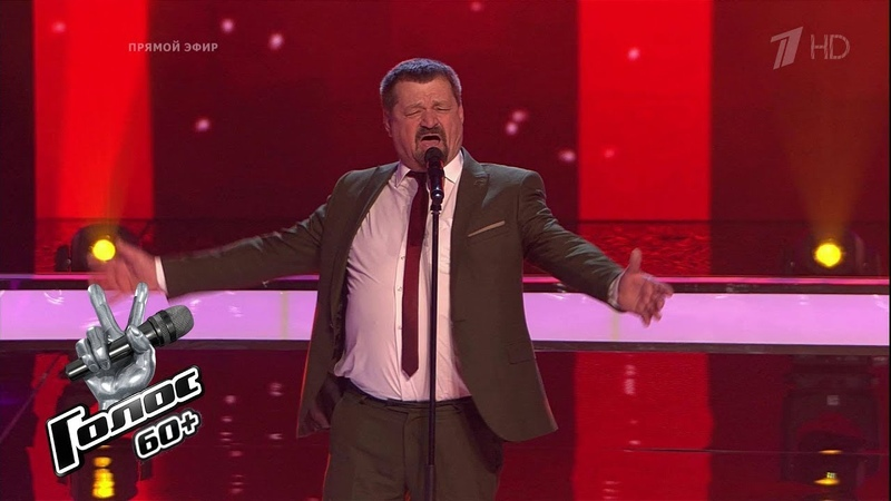 Песня победителя Леонид Сергиенко Живет моя отрада Финал Голос 60 Сезон 2