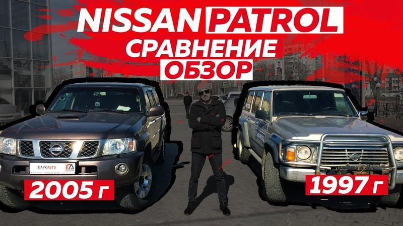 Сравнение NISSAN PATROL Y60 и Y61