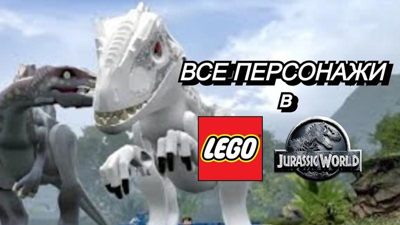 ВСЕ ДИНОЗАВРЫ в LEGO Jurassic World