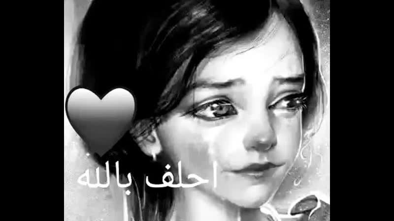 وانا وحلف بالله بدوق الويل وآآآه ودمع العين بيحلالي** 360p mp4
