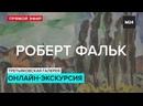 Онлайн-экскурсия по Третьяковской галерее Выставка Робер Фальк - Москва 24