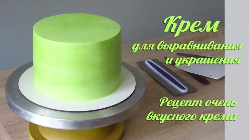 Стабильный вкусный крем для выравнивания и украшения. / Наша группа во ВКонтакте: