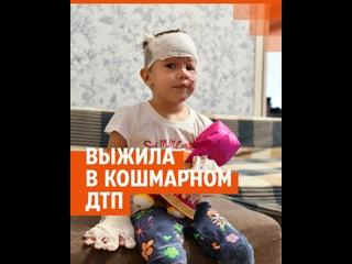 Малышка выжила в страшном ДТП. Трехлетняя Алена из...