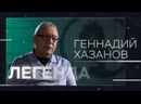 Геннадий Хазанов Легенда