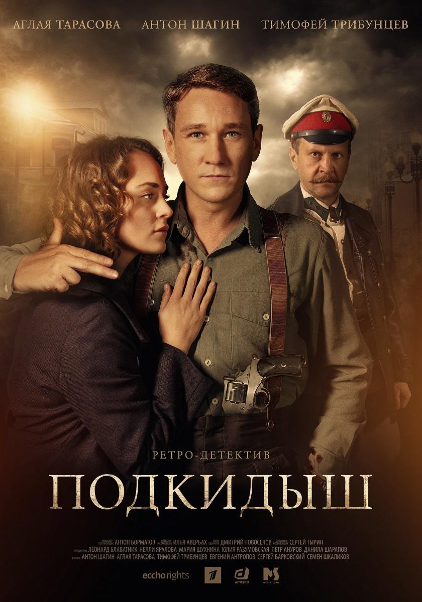 Детектив «Ποдκидыш» (2019) 1-12 серия из 12 HD