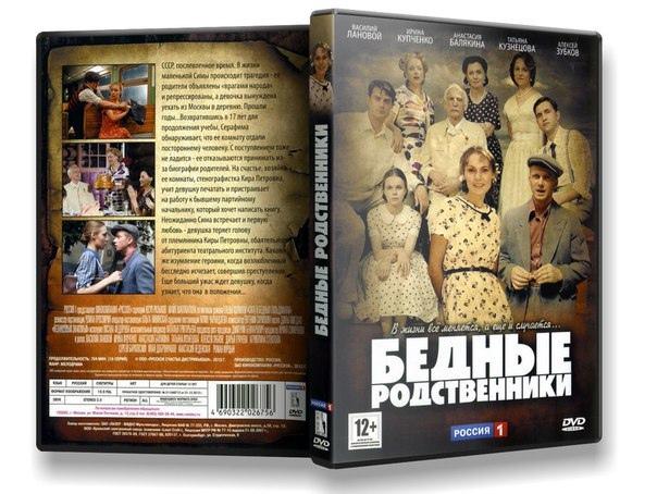 """Семейная сага """"Бедные родственники"""" (16 серий)."""
