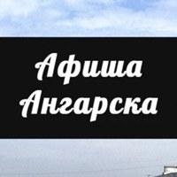 Логотип Афиша Ангарска