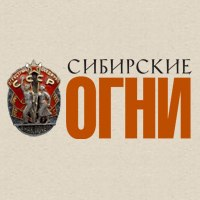 Логотип Журнал «Сибирские огни»
