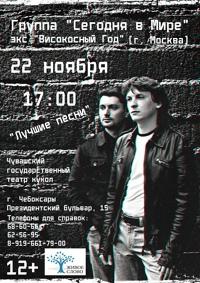 22.11.2015 - СЕГОДНЯ В МИРЕ (экс-Високосный Год) | ВКонтакте