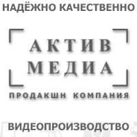 Актив - Медиа | Видеопроизводство