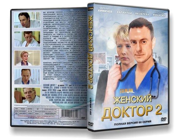 """Сериал """"Женский доктор 2""""."""