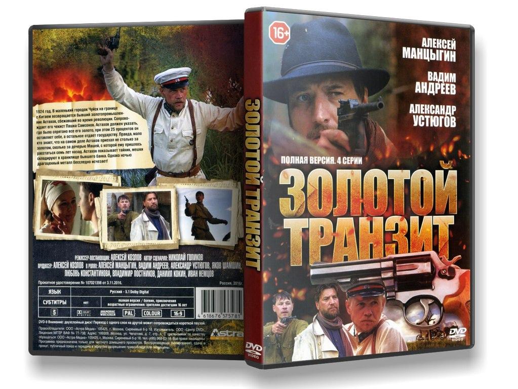 """Приключенческий боевик """"Золотой транзит""""."""