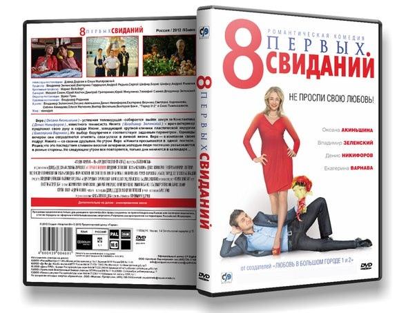 """Комедия """"8 первых свиданий""""."""
