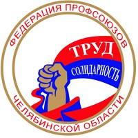 Логотип Федерация профсоюзов Челябинской области