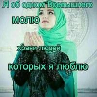 Фотография Бибигули Исабаевой ВКонтакте