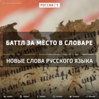Баттл за место в словаре. Новые слова русского языка
