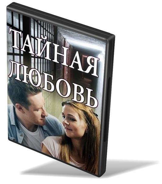 """Сериал """"Тайная любовь"""" (6 серий из 16)."""