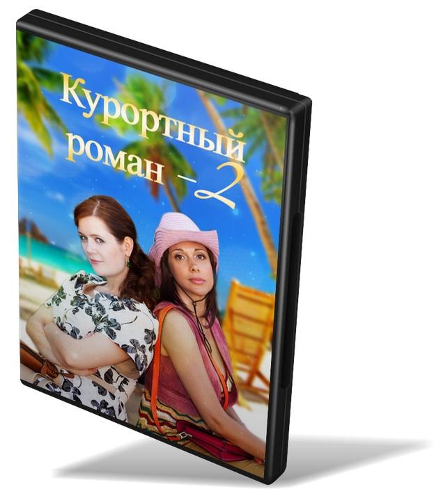 """Комедия """"Курортный роман - 2"""" (4 серии из 4)."""