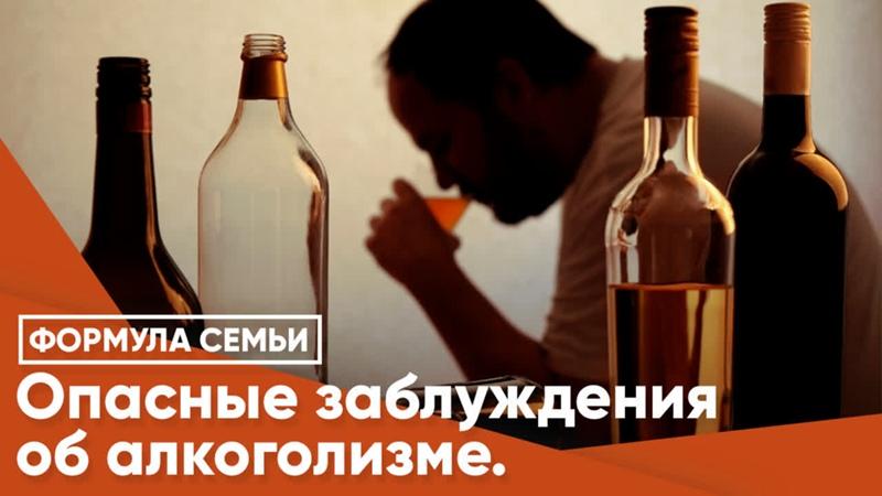Опасные заблуждения про алкоголизм
