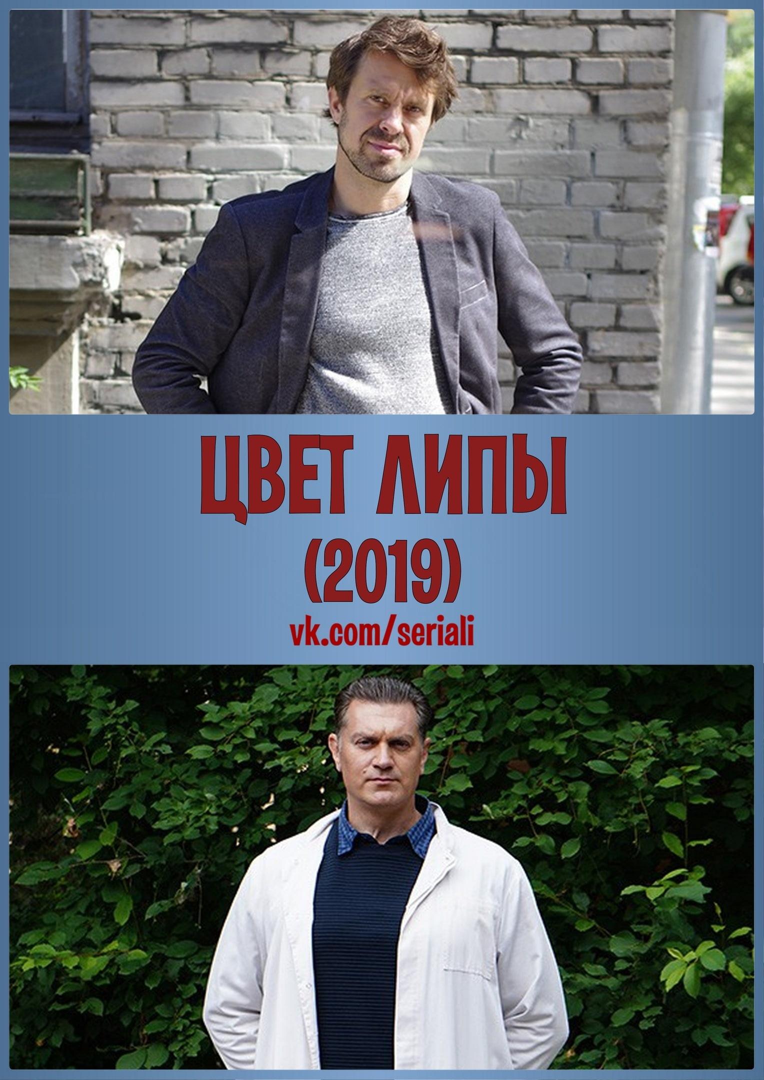 Детектив «Цвeт липы» (2019) 1-4 серия из 4