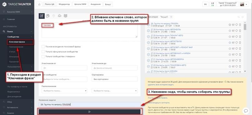 Кейс: Как продвигать автосервис ВКонтакте. Пошаговый алгоритм, изображение №26