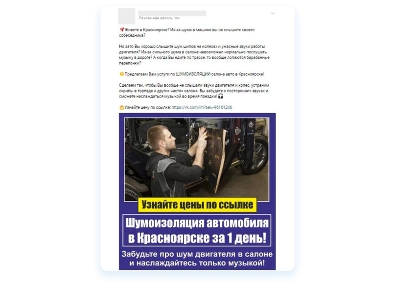 Кейс: Как продвигать автосервис ВКонтакте. Пошаговый алгоритм, изображение №61