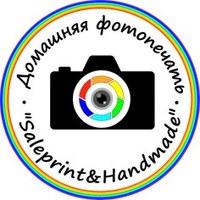 """Логотип Доступная фотопечать """"Saleprint&Handmade"""""""