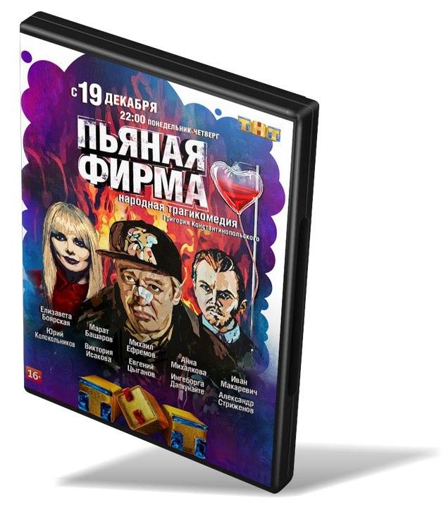 """Комедия  """"Пьяная фирма"""" (4 серии)."""