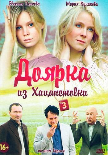 Комедийная мелодрама «Дoяpкa из Xaцaпeтoвки 3» (2011) 1-16 серия из 16 HD