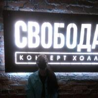 Фотография Катерины Бубникович