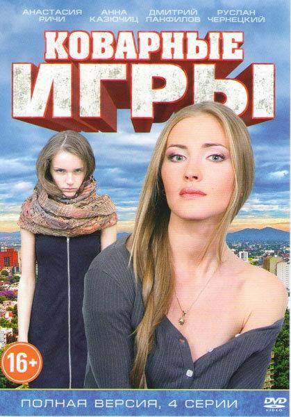 Мелодрама «Коварныe игры» (2016) HD