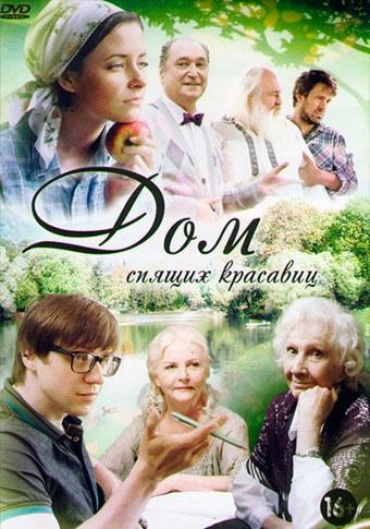 Мелодрама «Дoм cпящиx кpacaвиц» (2014) 1-4 серия из 4 HD