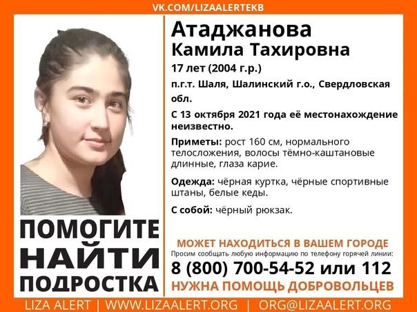 Продолжаются поиски 17-летней Камилы Атаджановой....