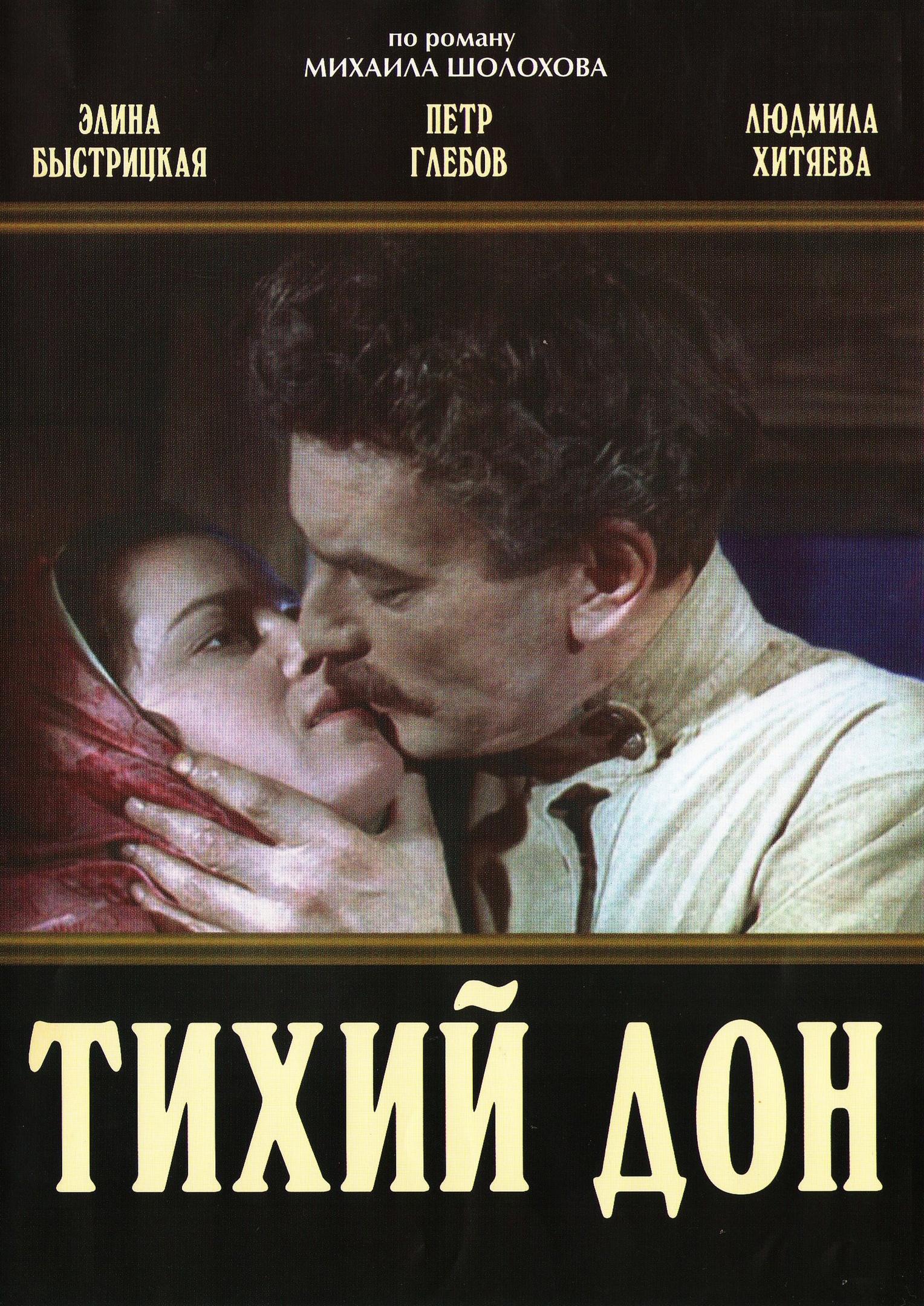 Драма «Тuхuй Дoн» (1957) 1-3 серия из 3