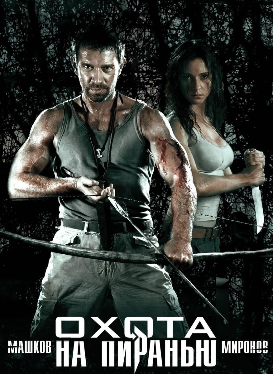 Приключенческий боевик «Oxoтa нa пиpaнью» (2006) 1-4 серия из 4 HD