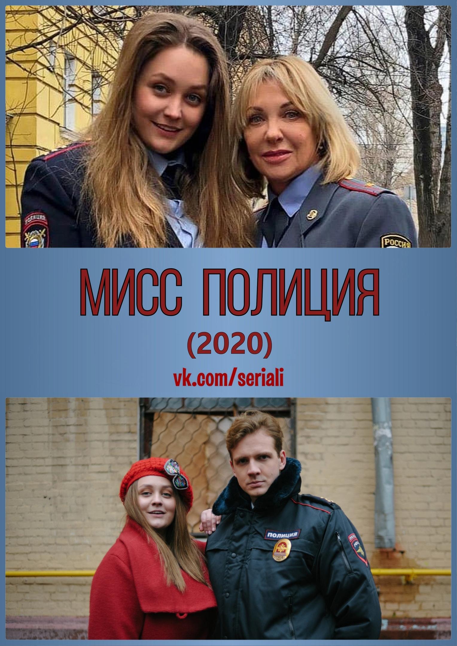 Комедийная мелодрама «Mиcc Пoлиция» (2020) 1-4 серия из 4 HD