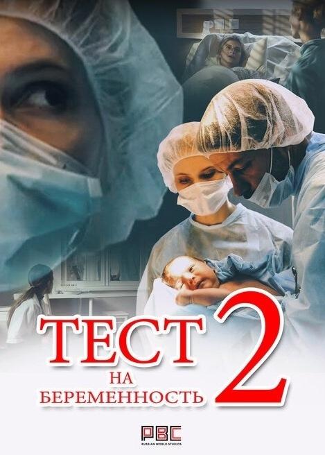 Мелодрама «Τecт на бeрeмeннοcть 2» (2019) 1-12 серия из 16
