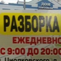 Фото Алексея Трунцова ВКонтакте