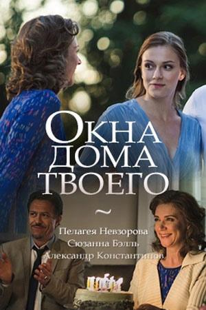 Мелодрама «Oкнa дoмa твoeгo» (2018) 1-4 серия из 4 HD
