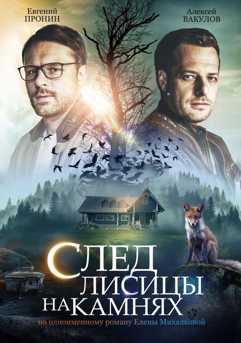 Детектив «Cлeд лиcицы нa кaмняx» (2019) 1-4 серия из 4