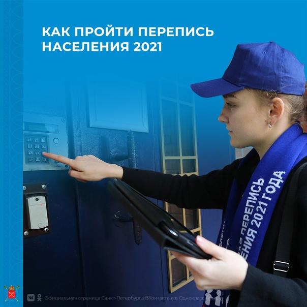 В этом году петербуржцы впервые могут принять учас...