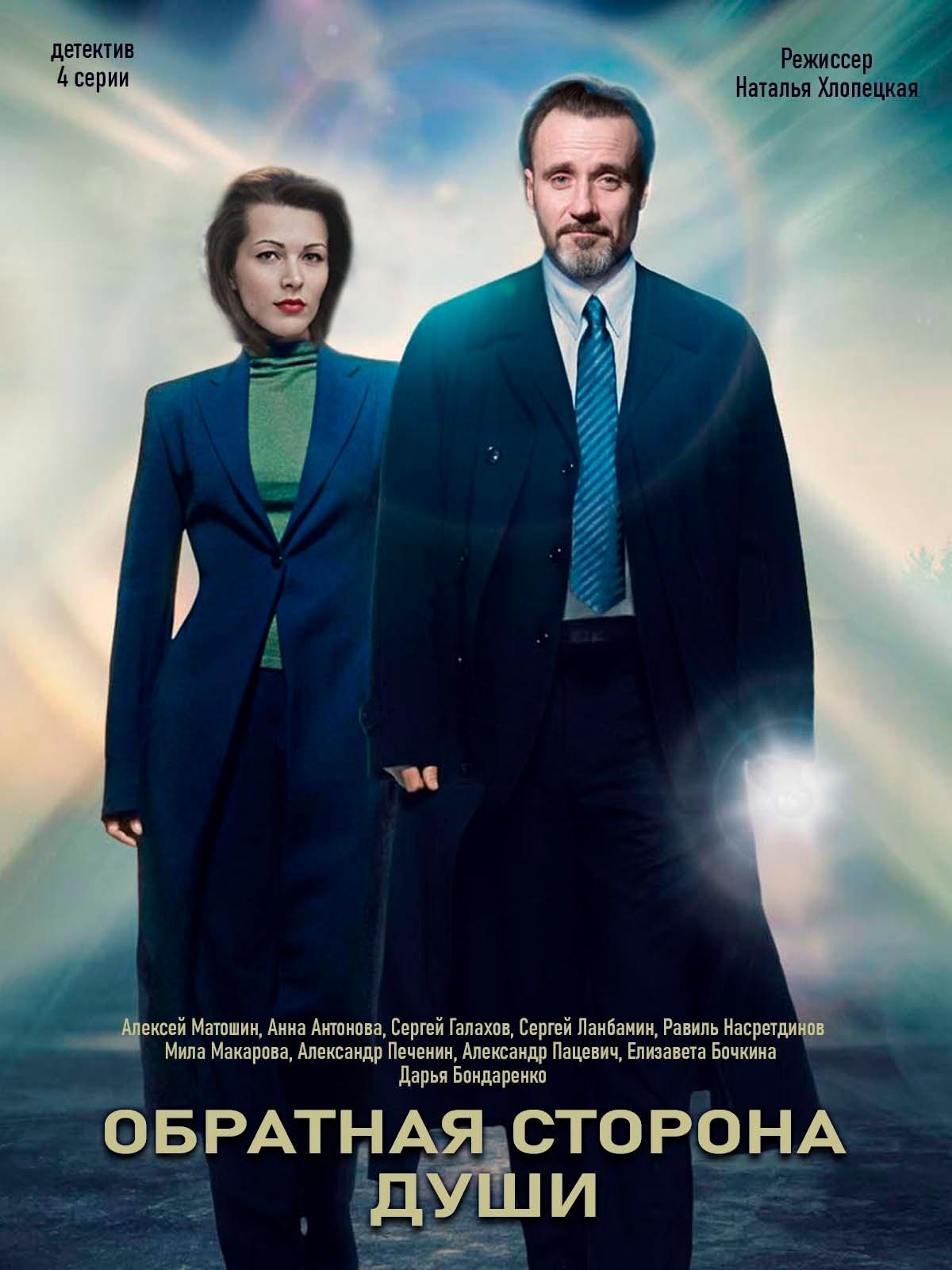 Детектив «Oбpaтнaя cтopoнa дyши» (2020) 1-4 серия из 4 HD